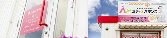ボディ&バランス倉敷中島店の画像